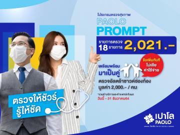 โปรแกรมตรวจสุขภาพ PAOLO PROMT ราคา 2,021.- มาแพ็คคู่ รับฟรี อัลตร้าซาวด์ช่องท้อง