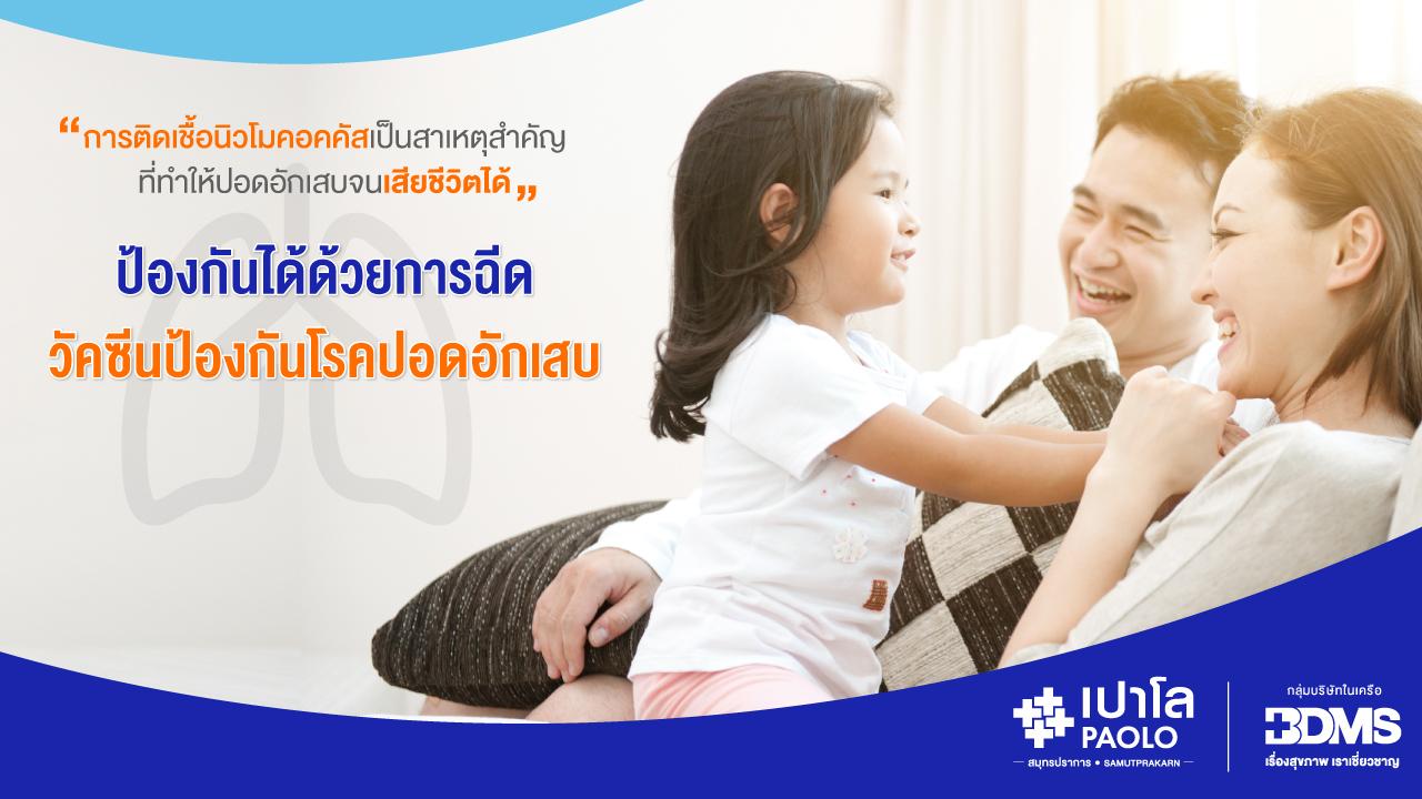 โปรแกรมวัคซีนป้องกันโรคปอดอักเสบ