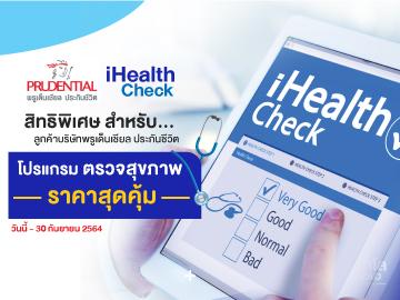 โปรแกรมตรวจสุขภาพ สำหรับลูกค้าบริษัทพรูเด็นเชียล ประกันชีวิต