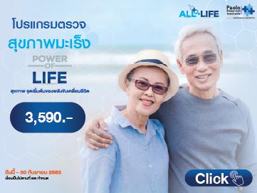 POWER OF LIFE โปรแกรมตรวจสุขภาพมะเร็ง