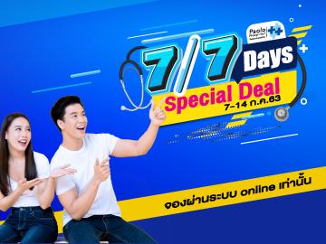โปรแกรมตรวจสุขภาพ 7 Days Special Deal