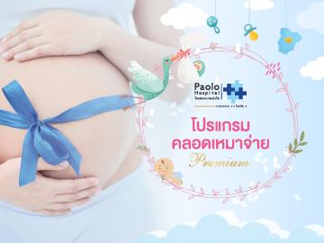 โปรแกรมคลอดเหมาจ่ายพร้อมฝากครรภ์