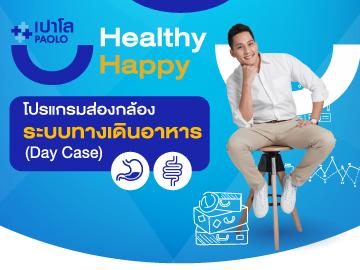 โปรแกรมส่องกล้องตรวจโรคระบบทางเดินอาหาร Happy Healthy
