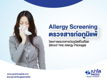 ตรวจหาภูมิแพ้อาหารและสิ่งแวดล้อม ด้วยการเจาะเลือด (Blood Test Allergy)