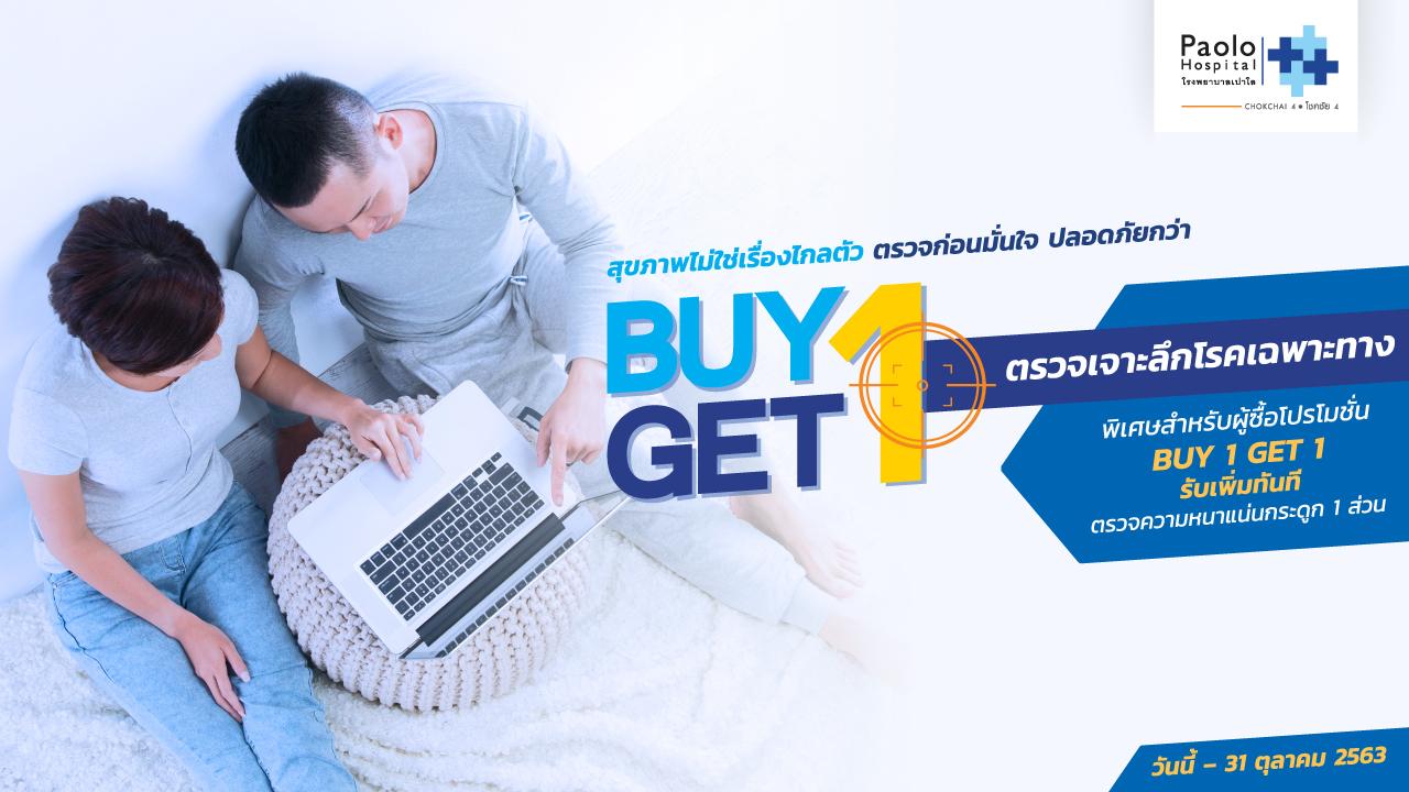 โปรแกรมตรวจสุขภาพ Buy 1 Get 1