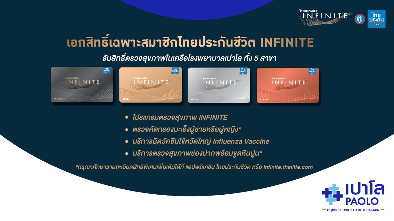 โปรแกรมตรวจสุขภาพ INFINITE สำหรับสมาชิกไทยประกันชีวิต