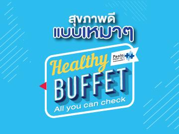 สุขภาพดีแบบเหมาๆ HEALTHY BUFFET