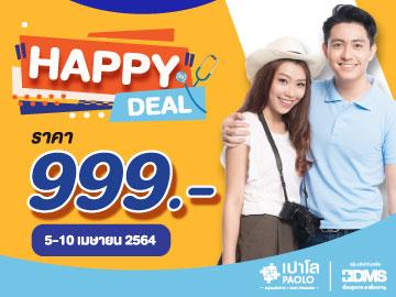 โปรแกรมตรวจสุขภาพ Happy Deal