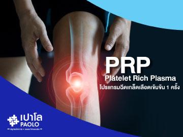 ฉีดเกล็ดเลือด PRP รักษาอาการปวด และการอักเสบ