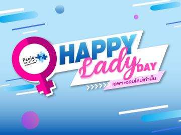 โปรแกรมตรวจสุขภาพ Happy Lady Day