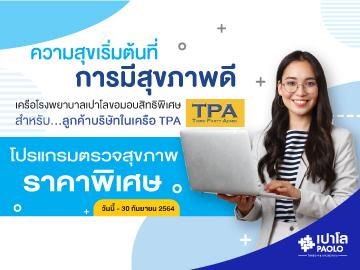 โปรแกรมตรวจสุขภาพ ราคาพิเศษ สำหรับลูกค้าบริษัทในเครือ TPA