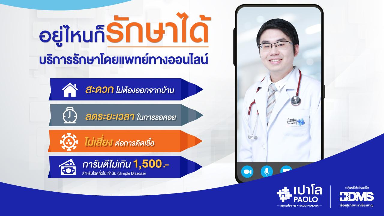 อยู่ไหนก็รักษาได้ บริการรักษาโดยแพทย์ทางออนไลน์