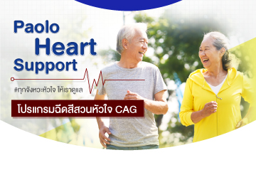 """PAOLO HEART SUPPORT """"CAG"""""""