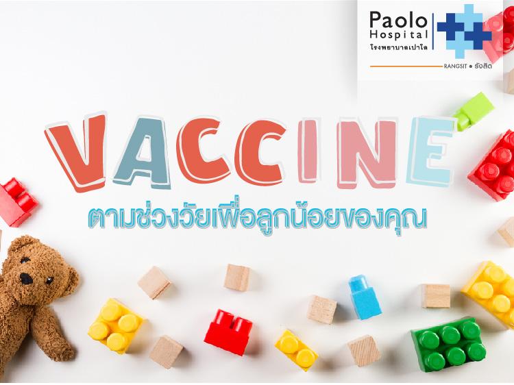 วัคซีนรวมตามช่วงวัย