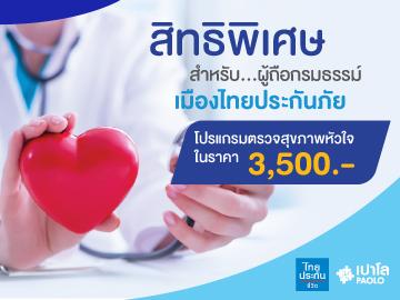 โปรแกรมตรวจสุขภาพชุดตรวจหัวใจ สำหรับผู้ถือกรมธรรม์ เมืองไทยประกันภัย