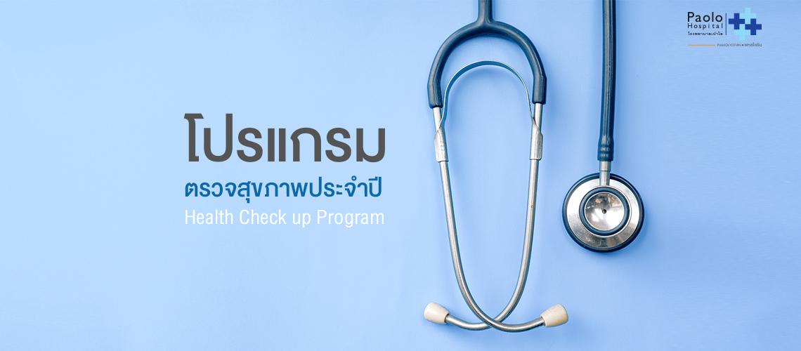 โปรแกรมตรวจสุขภาพประจำปี