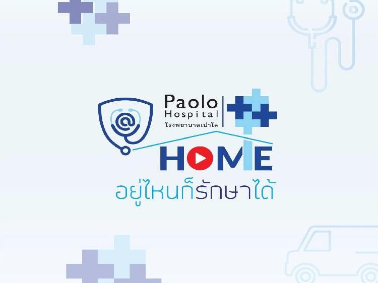 Paolo@Home อยู่ไหนก็รักษา