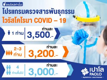 โปรแกรมตรวจสารพันธุกรรม ไวรัสโคโรนา COVID – 19
