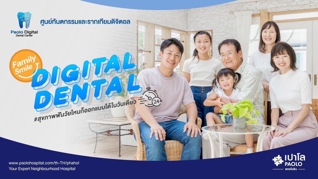 Digital Dental เคลือบฟันเทียม ระบบดิจิตอล