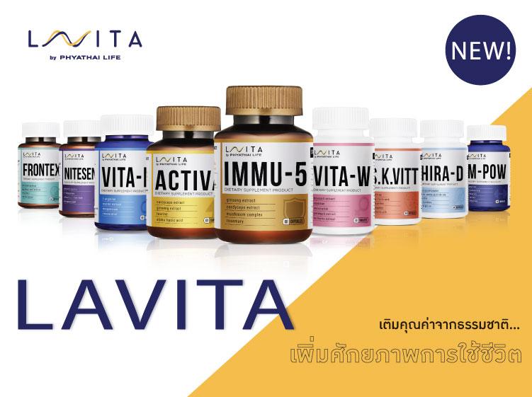 ผลิตภัณฑ์เสริมอาหาร ลาวิต้า LAVITA