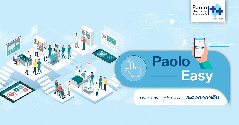 Paolo Easy ทางลัดเพื่อผู้ประกันตนสะดวกกว่าเดิม