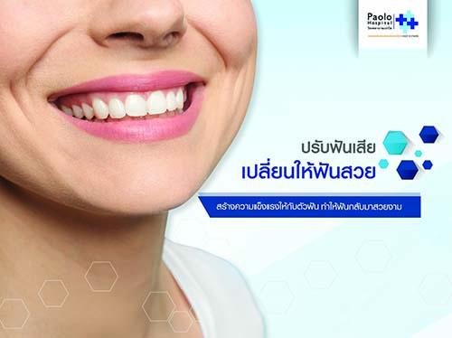 การครอบฟัน และการเคลือบฟัน