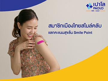 สมาชิกเมืองไทยสไมล์คลับ แลกคะแนนสุขล้น Smile Point