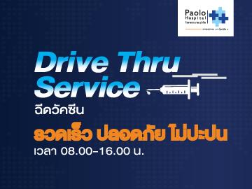 Drive Thru  Service รวดเร็ว ปลอดภัย ภายในเวลา 10 นาที