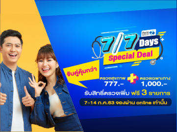 7 DAY SPECIAL DEAL จับคู่