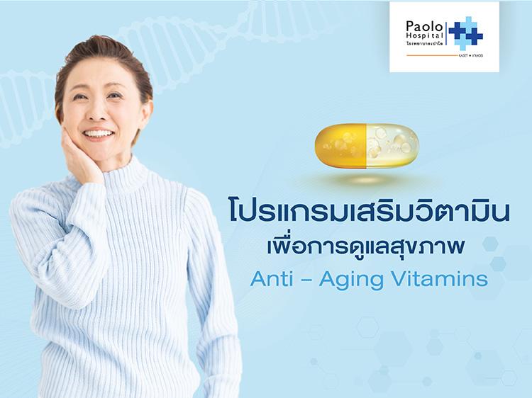 โปรแกรมเสริมวิตามินเพื่อการดูแลสุขภาพ