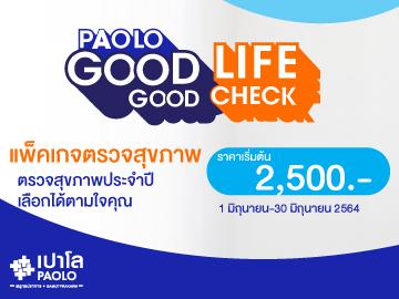 โปรแกรมตรวจสุขภาพ Good Life Good Check