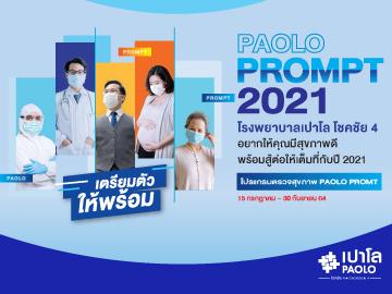 PAOLO PROMT ตรวจให้ชัวร์ เตรียมตัวให้พร้อม สู้ต่อให้เต็มที่กับปี 2021