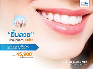 โปรแกรมรากฟันเทียม ยิ้มสวย พร้อมคืนความมั่นใจ