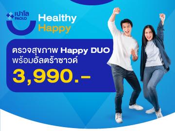 โปรแกรมตรวจสุขภาพ Happy Duo ยิ้มได้แพคคู่