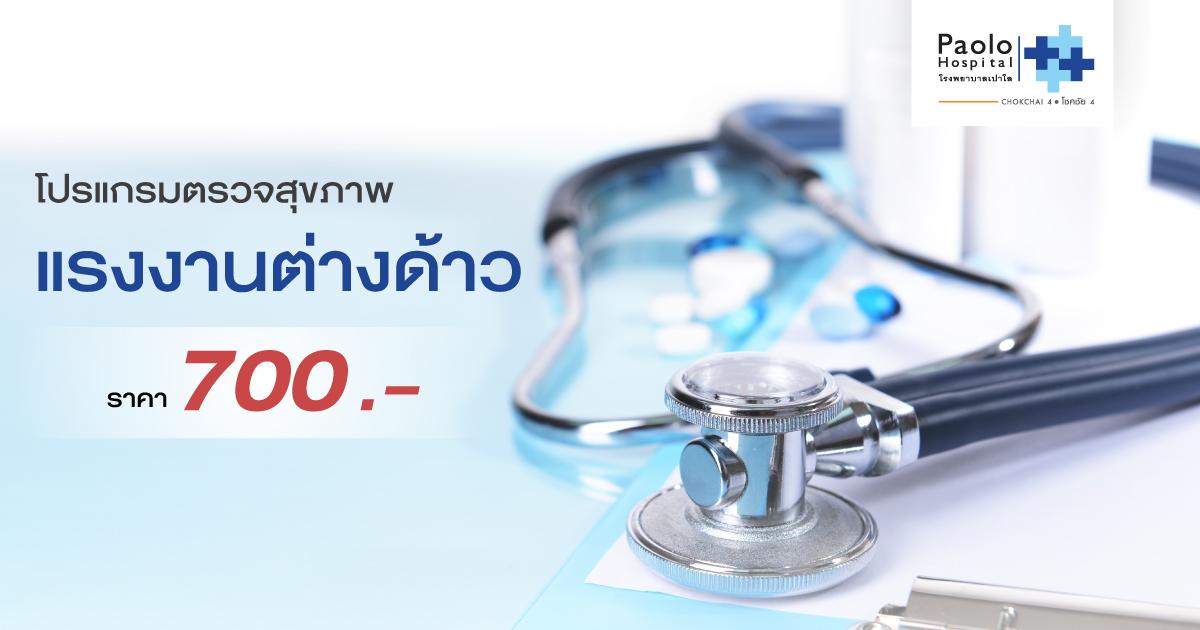 ตรวจสุขภาพแรงงานต่างด้าว ราคา 700 บาท