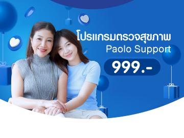 โปรแกรมตรวจสุขภาพ Paolo Support