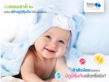 แพคเกจวัคซีนเสริมสำหรับลูกน้อย