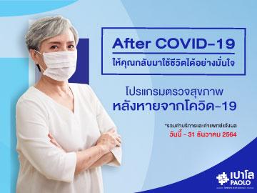 โปรแกรมตรวจสุขภาพหลังหายจากโควิด-19