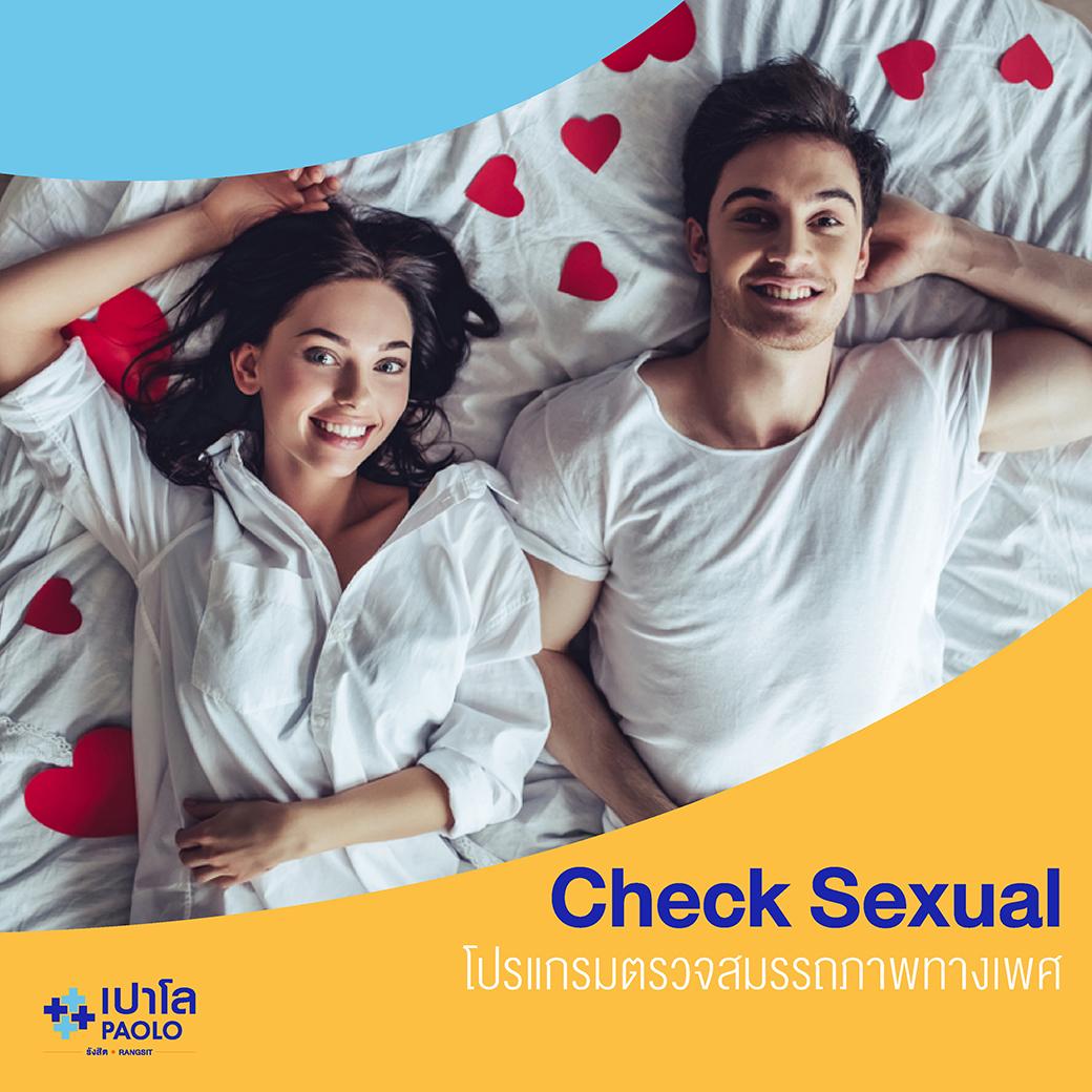 Check Sexual โปรแกรมตรวจสมรรถภาพทางเพศ