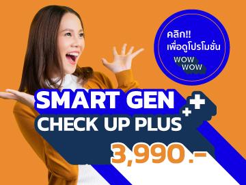 Smart Gen Check Up Plus+