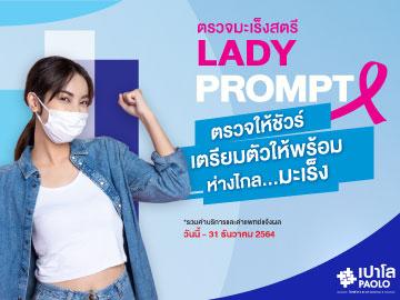 โปรแกรมตรวจสุขภาพ Lady PROMPT