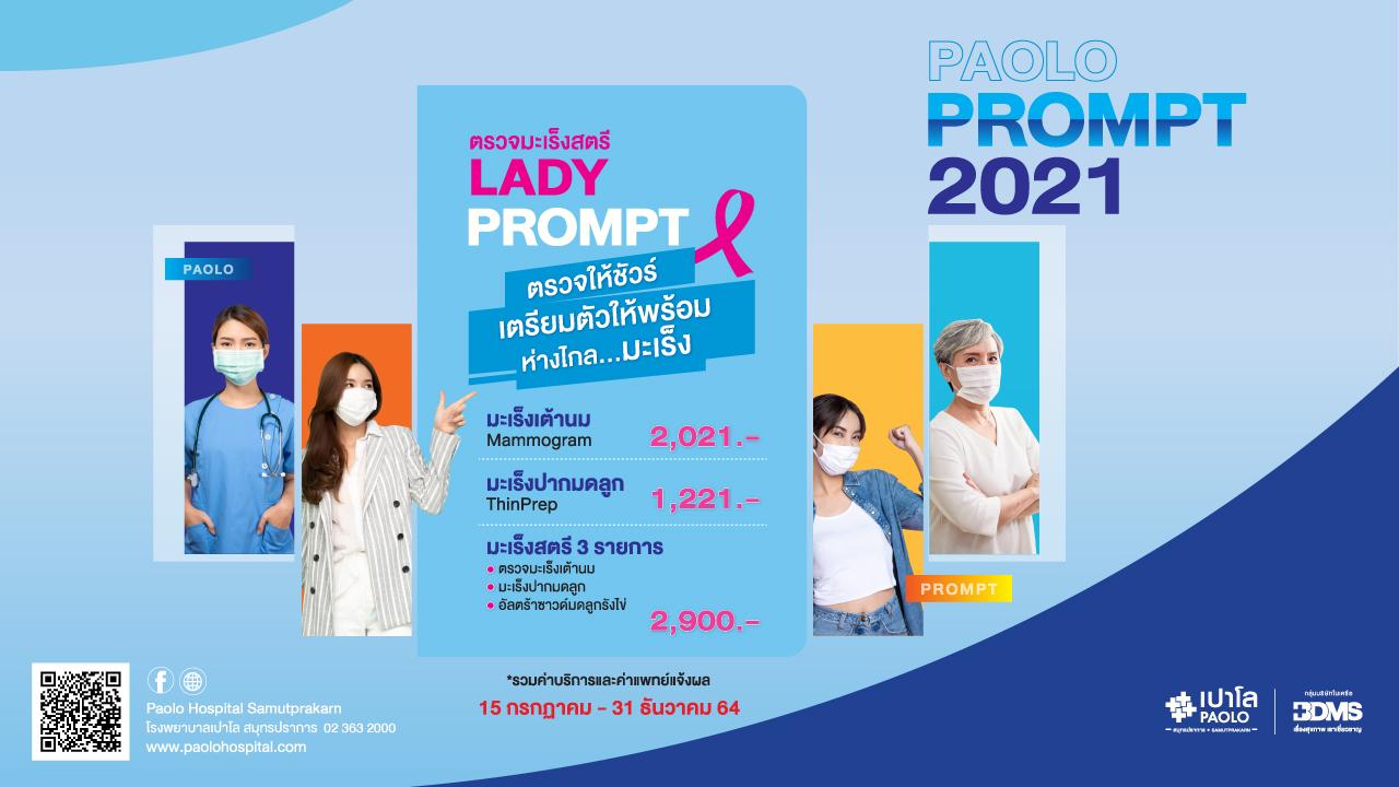 ตรวจมะเร็งสตรี LADY PROMPT