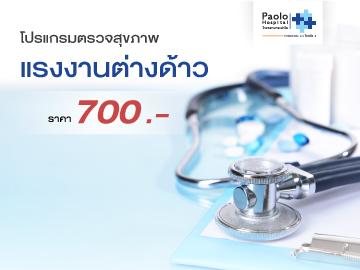 โปรแกรมตรวจสุขภาพแรงงานต่างด้าว ราคา 700 บาท