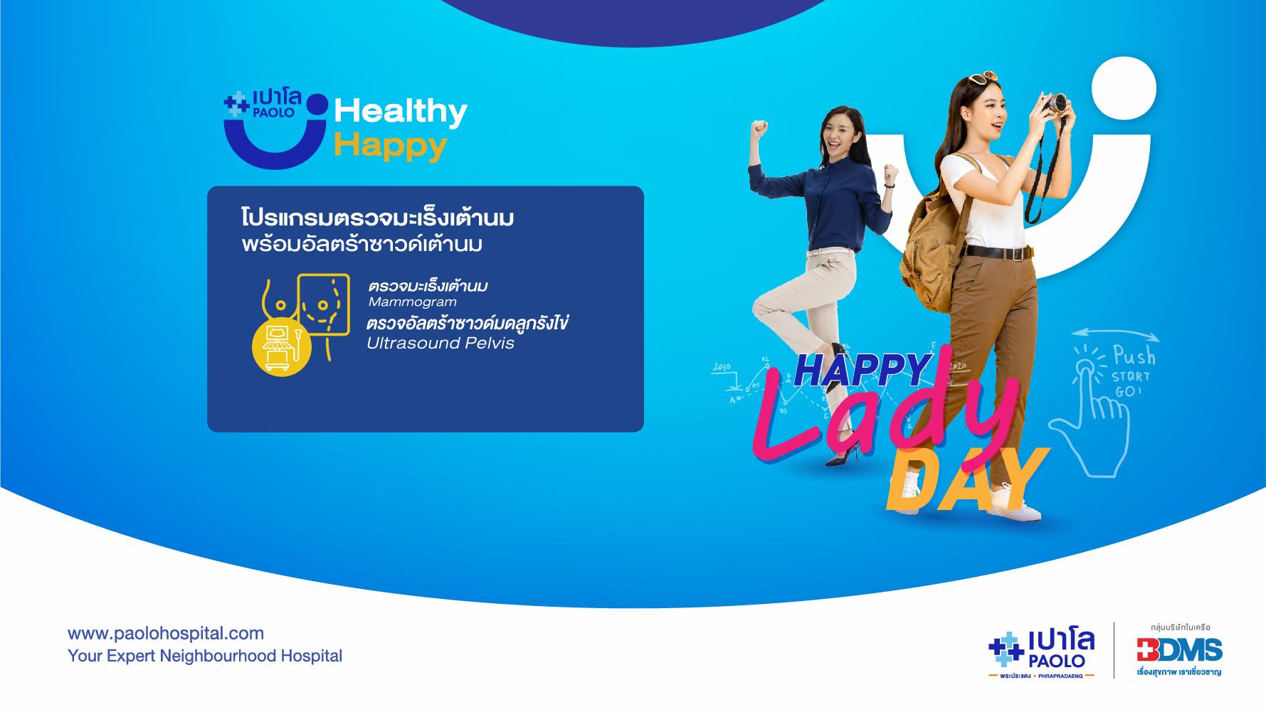Happy Lady Day โปรแกรมตรวจมะเร็งหญิง