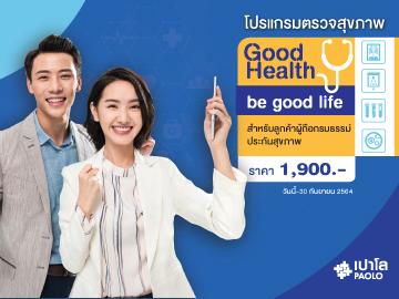 โปรแกรมตรวจสุขภาพ Good Health สำหรับลูกค้าผู้ถือกรมธรรม์ ประกันสุขภาพ