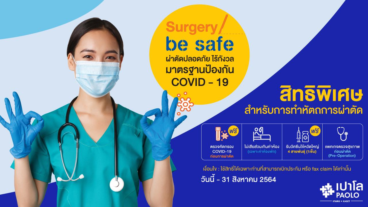 Surgery Be Safe บอกลาโรคร้าย...พร้อมดูแลอย่างเข้าใจ โปรแกรมผ่าตัด สำหรับผู้ถือกรมธรรม์