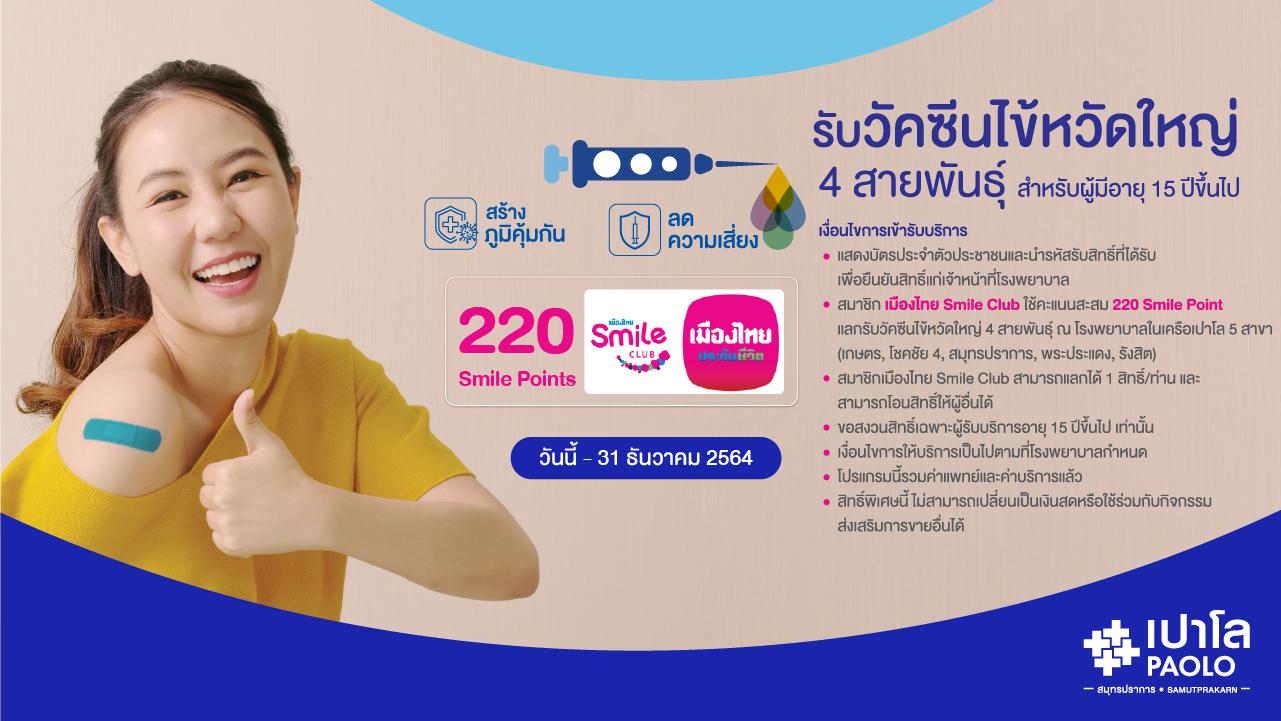 สิทธิพิเศษสำหรับสมาชิกเมืองไทยสไมล์คลับ