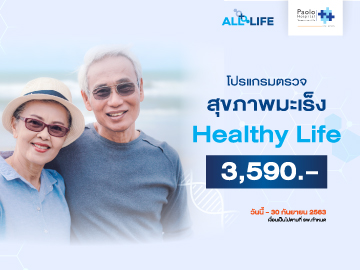 ALL LIFE โปรแกรมตรวจสุขภาพ เจาะลึกความเสี่ยงโรคมะเร็ง