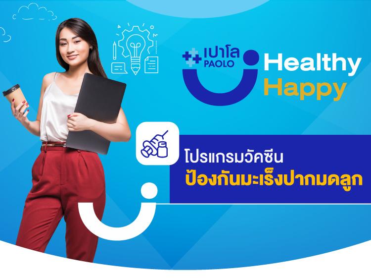 HEALTHY HAPPY ยิ้มได้ พร้อมรับมือทุกความท้าทายของชีวิต