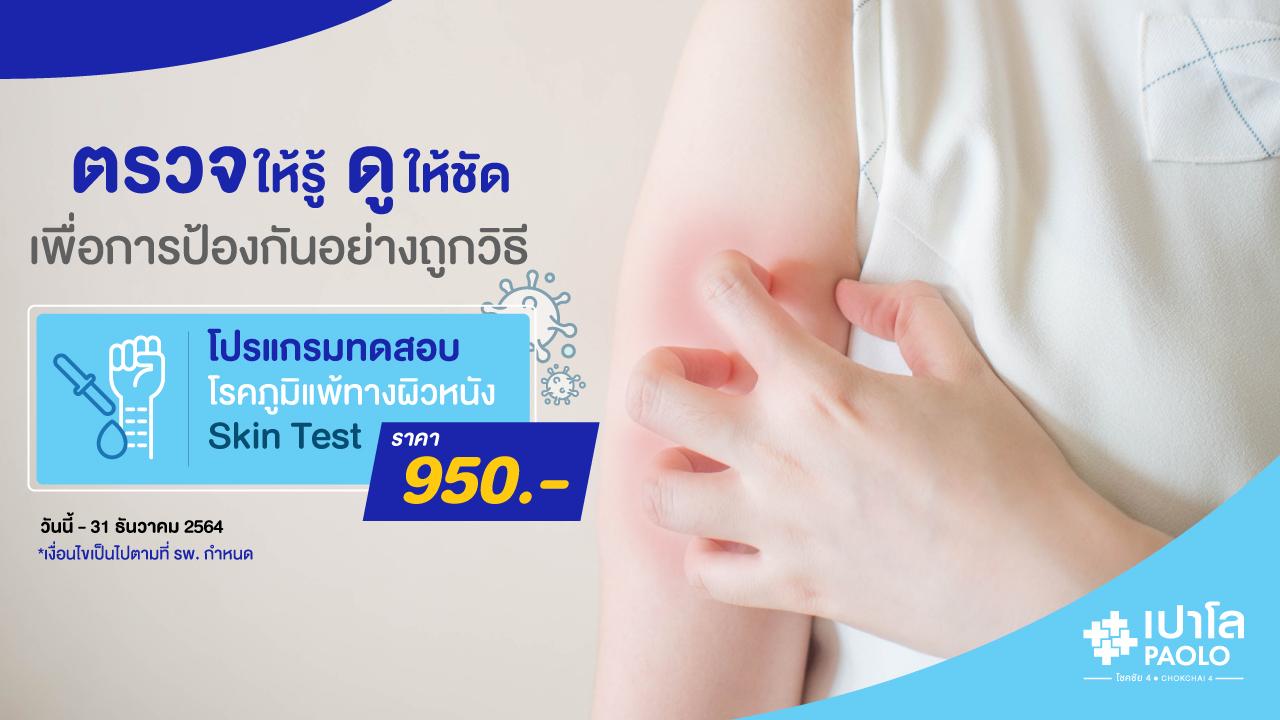 โปรแกรมทดสอบโรคภูมิแพ้ทางผิวหนัง Skin Test